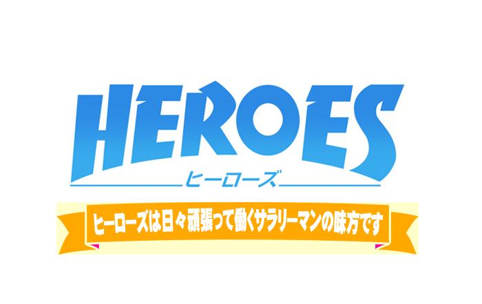 梅田・ホテヘル|HEROES ~ヒーローズ~ 公式サイト