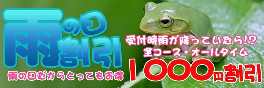雨が降ったら1000円オフ!